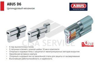 ABUS D6N 50/60 KD W/5 LONG KEY цилиндровый механизм 110мм(50х60) ключ/ключ (никель)